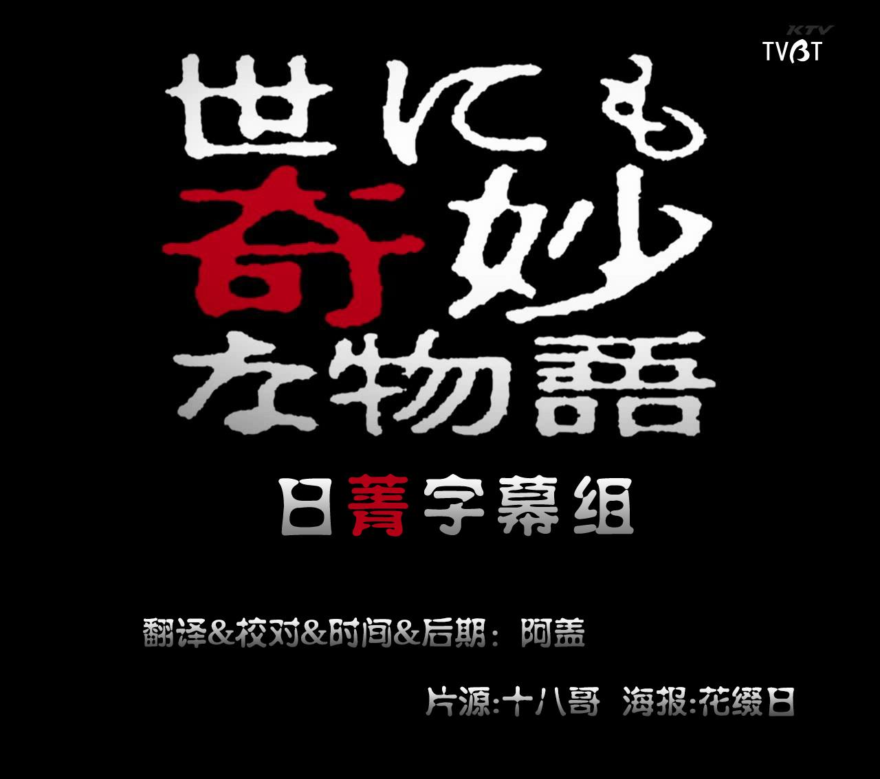 【2016秋季SP】世界奇妙物語_日菁