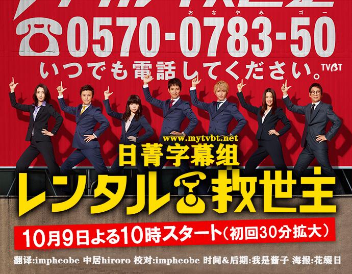 【放送中日劇】出租救世主_07_日菁